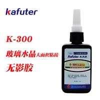 卡夫特K-300 无影胶 UV胶