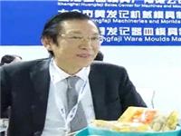 中国玻璃网专访上海黄发记机械模具有限公司