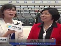 中国玻璃网专访佛山市满菱玻璃机械有限公司