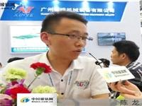 中国玻璃网专访广州新晔机械设备有限公司