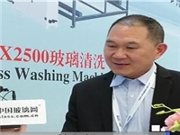中国玻璃网专访佛山市顺德区正意玻璃机械有限公司