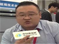 中国玻璃网专访山东方鼎安全玻璃科技有限公司