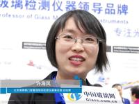 中玻网专访:北京奥博泰科技有限公司