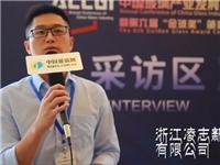 中玻网专访:浙江凌志新材料有限公司