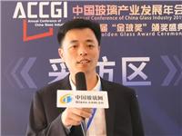 中玻网专访:陕西省建筑材料联合会玻璃深加工分会会长