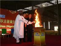 中玻尼日利亚自贸区公司500t/d浮法玻璃生产线点火投产