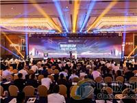 「聚焦精装·共筑未来」2019房地产供应链发展峰会