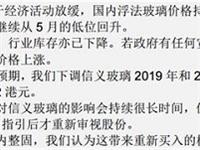中国信义玻璃:逐步走出谷底
