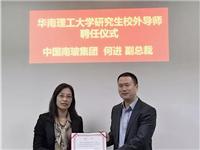 中国南玻集团何进副总裁获聘华南理工大学研究生校外导师