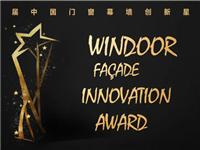 获奖名单 第六届门窗幕墙创新·星品奖