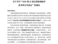 """关于召开""""2020年第23届全国玻璃窑炉技术研讨交流会""""的通知"""