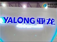 �|莞市����玻璃�C械有限公司�⒓由虾V泄枵�