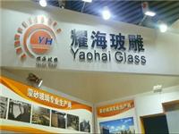 滕州市耀海玻雕有限公司�⒓由虾V泄枵�