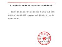 《日用玻璃烟气治理技术规范》的团体标准