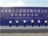 總投資約33億貴州海生玻璃項目開工,浮法線光伏線鍍膜線將各建2條