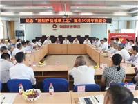 """洛玻集團舉辦紀念""""洛陽浮法玻璃工藝"""" 誕生50周年座談會"""