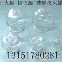 拔火罐生产厂家供玻璃拔罐,玻璃火罐,玻璃拔火罐,中医拔火罐