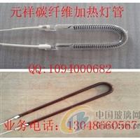 碳纤维电热灯