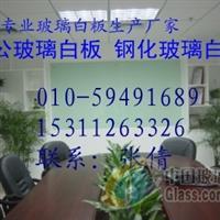 北京钢化玻璃白板厂家直销