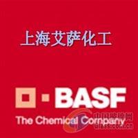 巴斯夫耐高温染料,巴斯夫染料,巴斯夫金属络合染料,巴斯夫耐迁移染料,巴斯夫耐候染料,巴斯夫透明染料