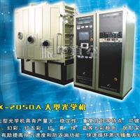 供应玻璃减反射膜镀膜设备