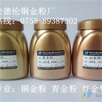 供应玻璃油墨用铜金粉 玻璃印刷用青铜粉 红铜粉