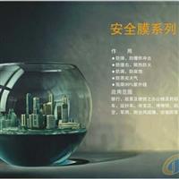 北京防爆膜安全膜防爆膜