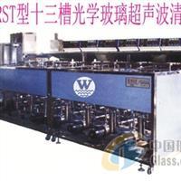 13192ST型十三槽光学玻璃