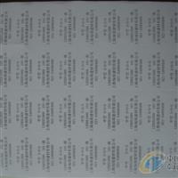 国内防水标签价格,不干胶标签