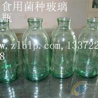 供应750毫升菌种玻璃瓶