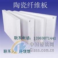 耐火材料硅酸铝陶瓷纤维板