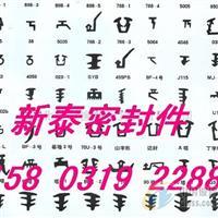 供应6排E型三元乙丙密封条
