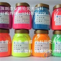 厂家直销 涂料油墨用荧光粉