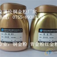 玻璃油墨专用黄金粉 红金粉批发