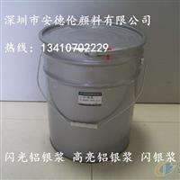 玻璃油墨用铝银浆亮白银浆生产商
