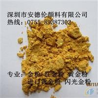 胶印油墨用黄金粉 特细黄金粉