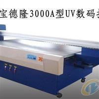 宝德龙UV平板喷印机对外加工业