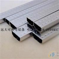 远大中空玻璃配件供应可折弯铝条