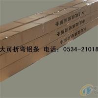 可折弯铝隔条-中国玻璃网推荐