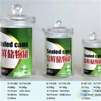 玻璃茶叶罐、储物罐、糖果罐