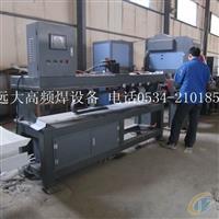 厂家供应-高频焊设备生产线