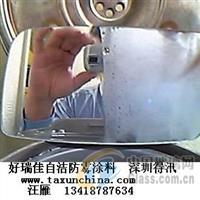 防雾涂料世界领先技术的玻璃涂料
