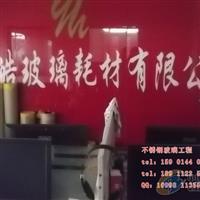 北京玻璃烤漆