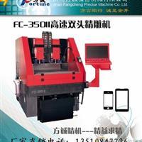 FC-350II 玻璃精雕机