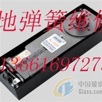 上海更换玻璃门地弹簧