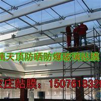 家居玻璃贴膜安全防护膜