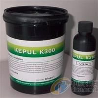 科普莱水油两用感光胶K300