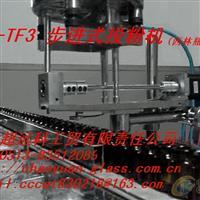 BJ-TF3步进式投粉机(西林瓶专项使用)