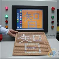 生产玻璃马赛克拼图机