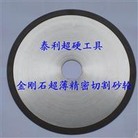 金属基体型超薄切割砂轮